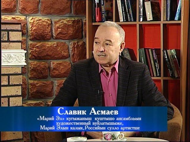 Выпуск «Марий Эл ТВ» от 05.12.2017г. Шинчаваш - Славик Асмаев