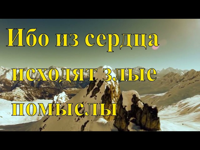 Из сердца выходят злые помыслы - Пестов Николай Евграфович