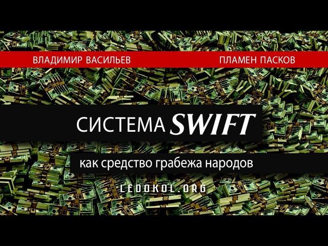 В. Васильев и П. Пасков Система Swift как средство грабежа народов