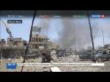 Новости на «Россия 24»  •  Мосул вбомбили в каменный век: правозащитники назвали ситуацию