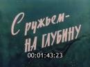 С ружьем на -глубину (1973г)