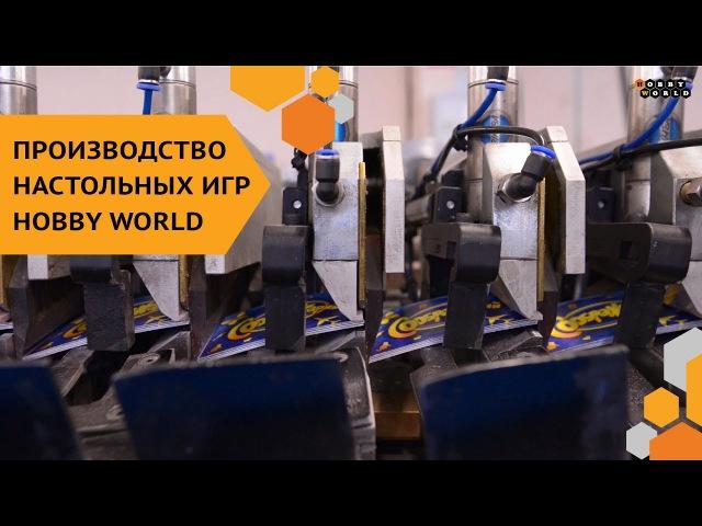Hobby World — Производство настольных игр на заводе издательства (2017)