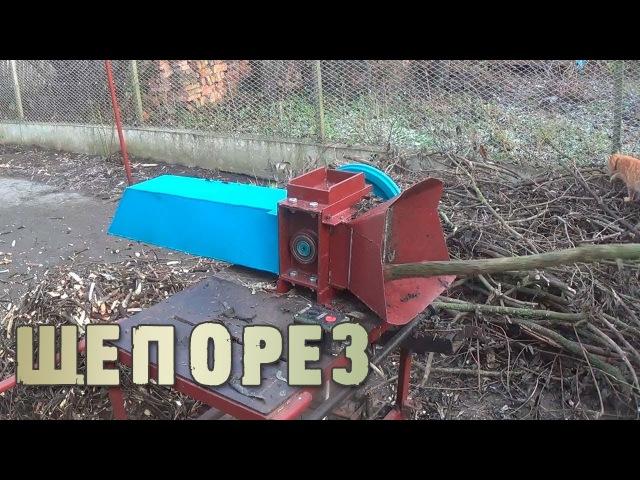 Дробилка древесины (щепорез) от автознахаря