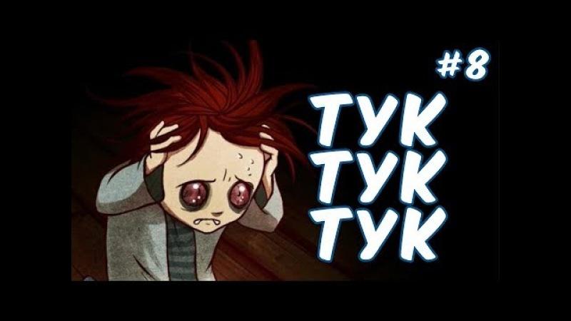 №1020: ТЯЖЕЛО НЕ СВИХНУТЬСЯ ТУК-ТУК-ТУК - knock-knock game 8