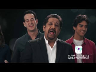 Check out the official World Youth Forum 2017 song, featuring Cheb Khaled.