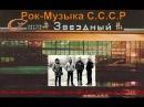 Машина Времени Концерт в Липецке Д С Звёздный 10 11 1985