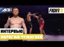 Ибрагим Чужигаев о бое против Свирида на ACB 80, реваншах, любимых бойцах и опыте в ММА