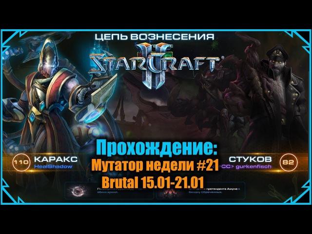 Starcraft II Прохождение Мутация недели 15 01 21 01