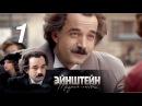 Эйнштейн. Теория любви. 1 серия. Биография, мелодрама, детектив 2013 @ Русские сериалы