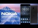 Обзор Nokia 6 Горячий финский парень из Китая