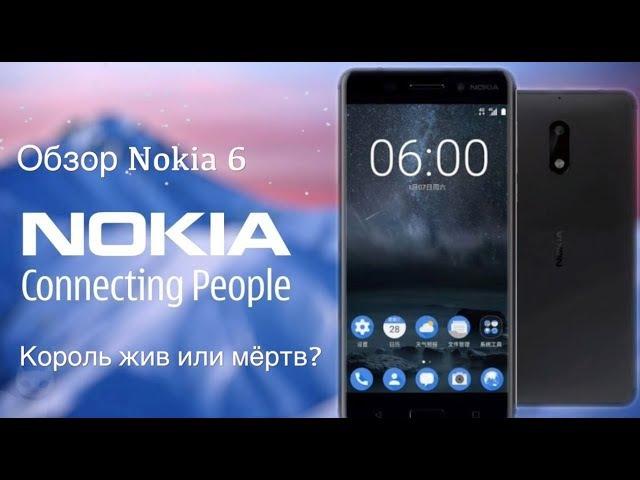 Обзор Nokia 6! Горячий финский парень из Китая!