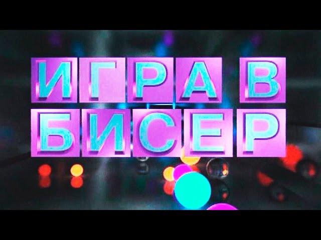 Михаил Лермонтов Герой нашего времени. Игра в бисер (все выпуски)