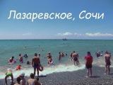 Отдых в Лазаревском, Сочи