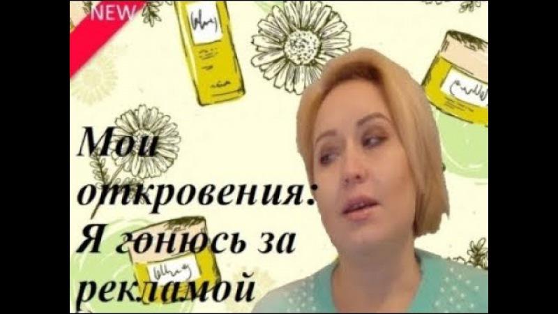 Гонюсь за РЕКЛАМОЙ отзыв на косметику бюджетно ЛЮКС масс маркет