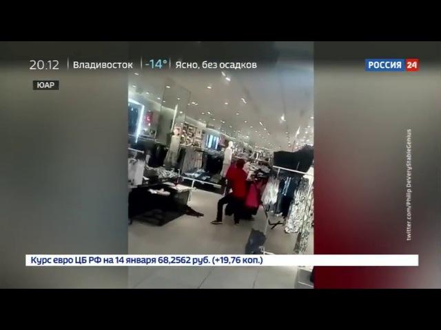 Новости на Россия 24 Магазины H M в ЮАР разгромили из за самой крутой обезьянки в джунглях смотреть онлайн без регистрации