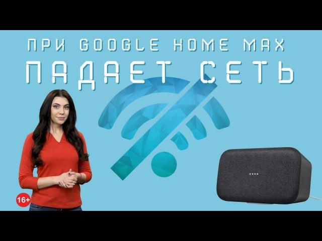 Прогнозы и аналитика • Проблемы с Google Home Max, часы TAG Heuer Connected Modular 41, Panasonic строит умный город