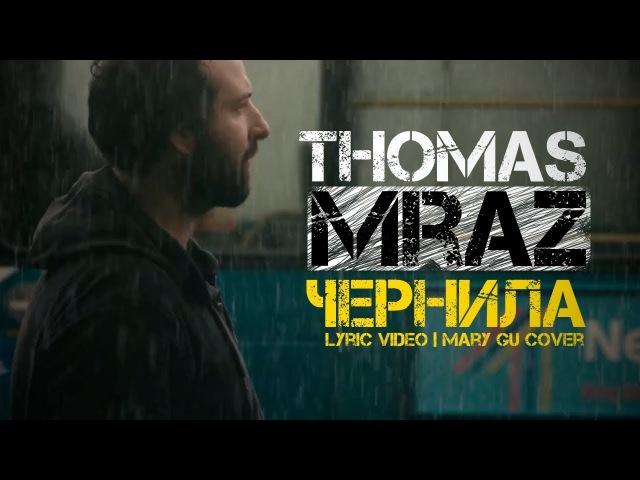 Thomas Mraz Чернила Lyric Video Mary Gu 2017 HD