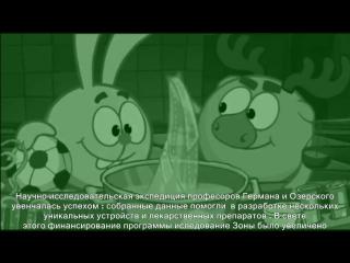 С.Т.А.Л.К.Е.Р Зов Смешариков