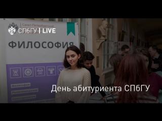День абитуриента СПбГУ