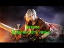 Devil May Cry 4 Миссия 12 Начало Дьявольского плана