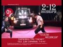 Цирк в Биробиджане со 2 ноября по 12 ноября. Это Стоит Увидеть своими глазами!