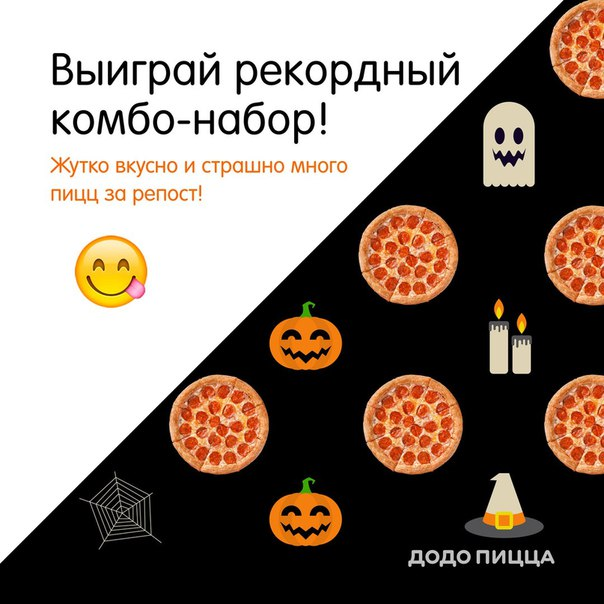 Розыгрыш🔥🔥  РЕКОРДНОГО КОМБО-НАБОРА от Додо пиццы!  🔥🔥   Просто всту