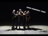 NEO DANCE FAMILY - Голые