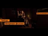 (RUS) Трейлер анимационного фильма