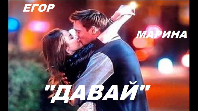 Молодёжка ) Егор и Марина:)