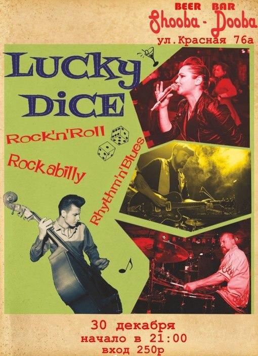 30.12 Lucky Dice в баре Shooba-Dooba!