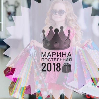Марина Постельная