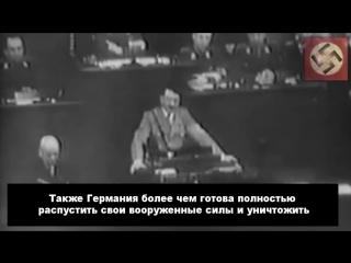 Речь Гитлера о разоружении Европы