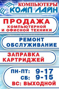 Комплайн Луганск