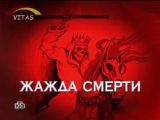 ☭☭☭ Следствие Вели с Леонидом Каневским (04.04.2008). «Жажда смерти» ☭☭☭
