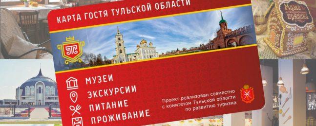 О преимуществах «тревел-карты», предназначенной для туристов