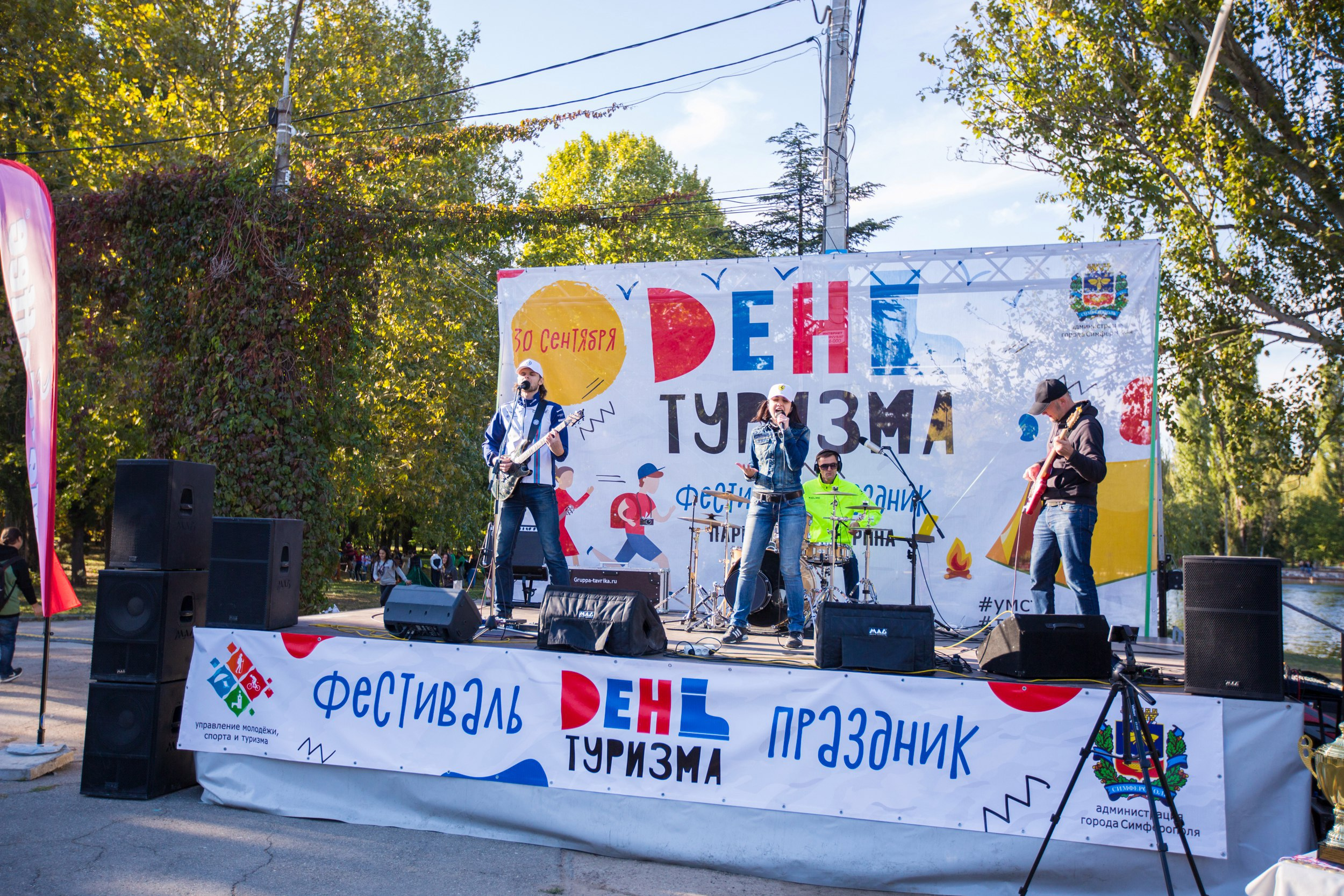 """Группа """"Таврика"""" на празднике """"День Туризма"""" в Симферополе."""