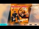 Сергей Трофимов Аристократия помойки 4 Альбом 2001 г
