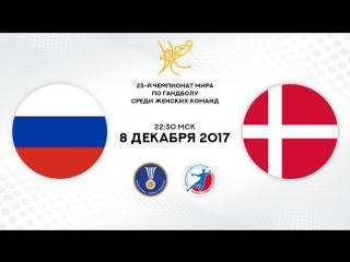 Гандбол. Дания - Россия. Чемпионат мира 2017. Женщины