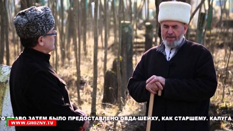 История адвокат вечности. Баматгирей Хаджи Митаев, Батал Хаджи Белхароев в Калуге