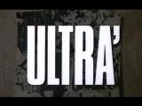 Ультра / Ultra (1991)