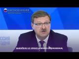 Сенатор Косачев о новых санкциях США
