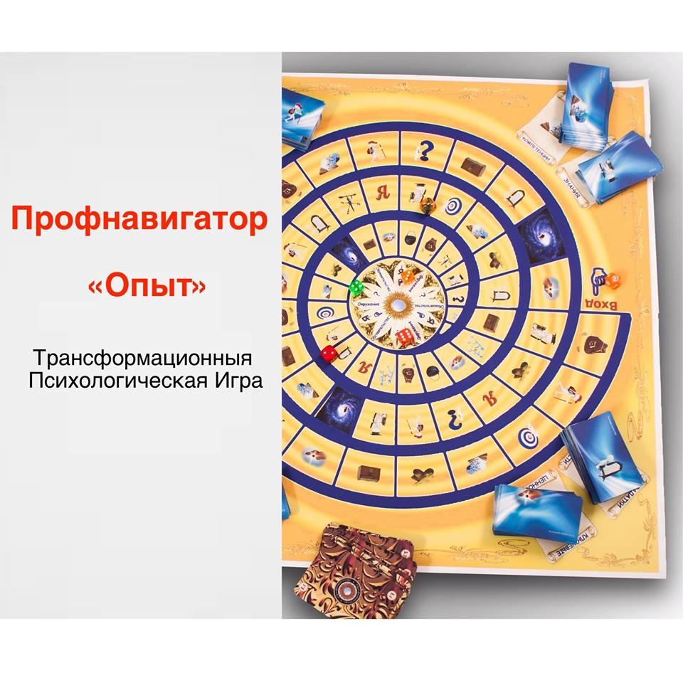 """Афиша Ижевск Игра """"Профнавигатор.Опыт"""" в г. Ижевске"""