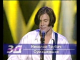 Николай Трубач - Сумасшедшая