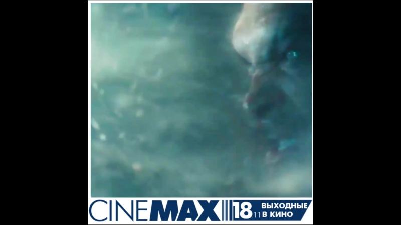 Выходные в CINEMAX - репертуар 18 ноября