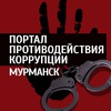 Портал противодействия коррупции г. Мурманск