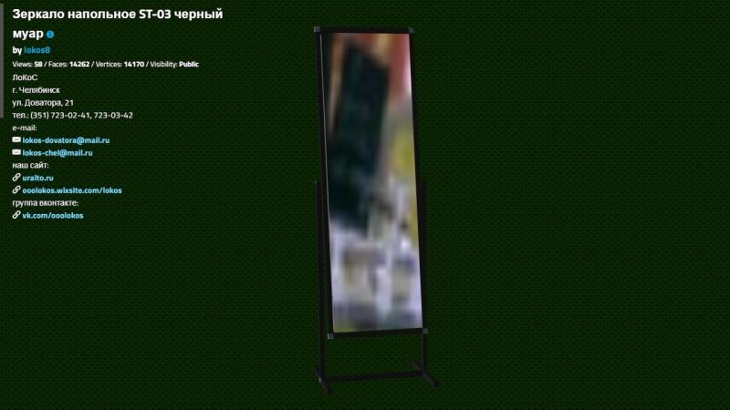 Зеркало напольное полноростовое (ST-03, черный муар)