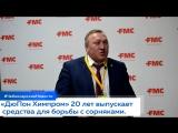 «ДюПон Химпром» 20 лет выпускает средства для борьбы с сорняками.