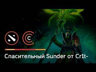 Спасительный Sunder от Cr1t-