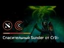 Спасительный Sunder от Cr1t