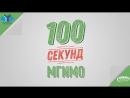 100 секунд МГИМО на ВФМС. 20 октября 2017